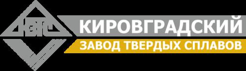 Кировградский завод твёрдых сплавов