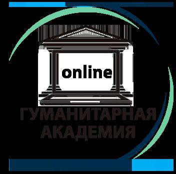 Гуманитарная академия