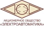 АО «Электроавтоматика»