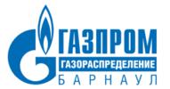 """АО """"Газпромраспределение"""" г. Барнаул»"""
