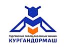 Акционерное общество «Кургандормаш»