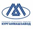ПАО «Курганмашзавод»