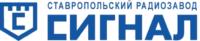 ПАО Ставропольский радиозавод «Сигнал»
