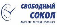 «ООО «ЛТК «Свободный сокол»