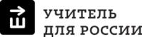 Программа «Учитель для России»