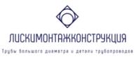 """ЗАО «Лискимонтажконструкция»"""