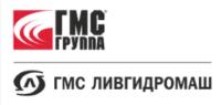 """""""АО «ГМС Ливгидромаш»"""""""