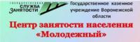 """""""ГКУ ВО ЦЗН «Молодежный»"""""""