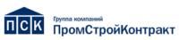 """""""ООО «Промстройконтракт»"""